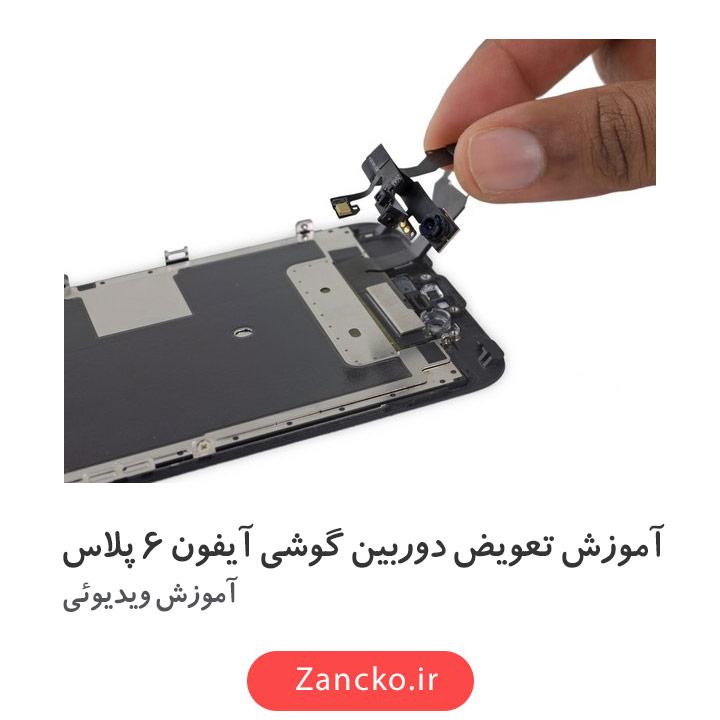آموزش تعمیرات گوشی آیفون ، آموزش تعمیرات گوشی آیفون 6 پلاس ، آموزش تعمیرات آیفون ، تعمیرات آیفون ، آیفون 6 پلاس ، iphone 6 plus ، تعمیرات گوشی ، یادگیری تعمیرات گوشی