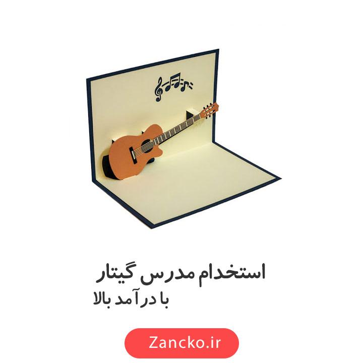 گیتار ، استاد گیتار ، استخدام مدرس گیتار ، استخدام استاد گیتار ، آموزش دادن گیتار