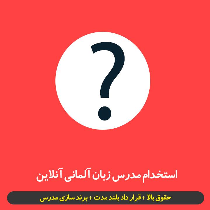 استخدام مدرس زبان آلمانی آنلاین در تهران