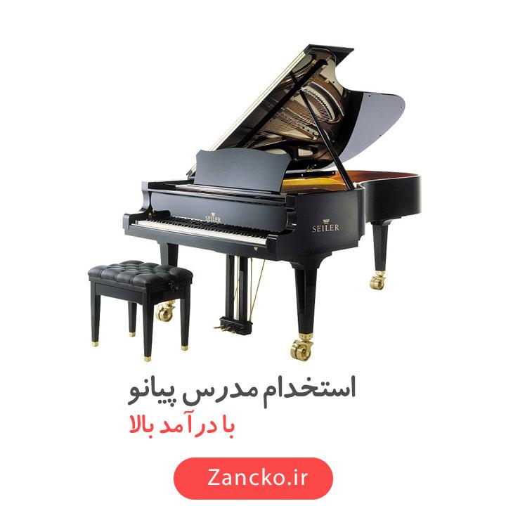 پیانو ، استاد پیانو ، مدرس پیانو ، استخدام مدرس پیانو ، استخدام مدرس پیانو در تهران ، استخدام مدرس پیانو در کرج ، استخدام مدرس پیانو در اصفهان ، تدریس پیانو در منزل