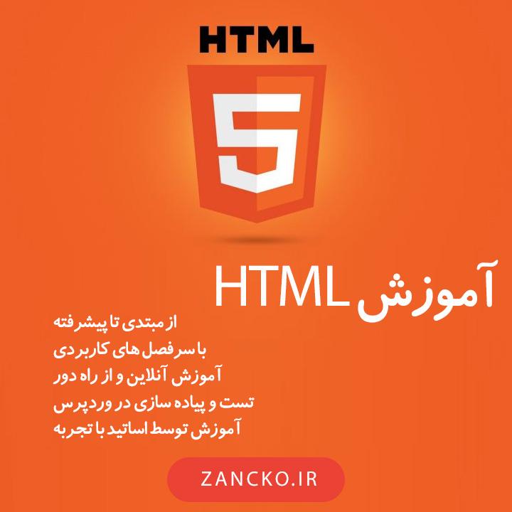 آموزش کاربردی html ، آموزش html برای وردپرس
