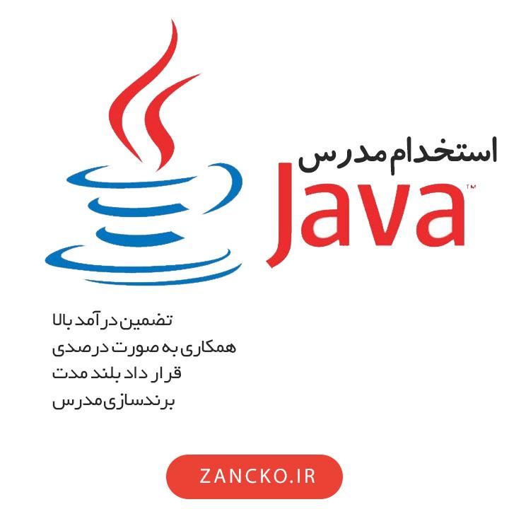 استخدام مدرس جاوا ، استخدام مدرس در تهران ، استخدام مدرس برنامه نویسی جاوا در تهران