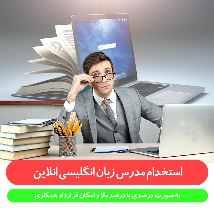 استخدام ، استخدام مدرس زبان در تهران ، استخدام مدرس زبان انگلیسی آنلاین ، استخدام مدرس زبان آلمانی آنلاین ، استخدام مدرس زبان فرانسه آنلاین