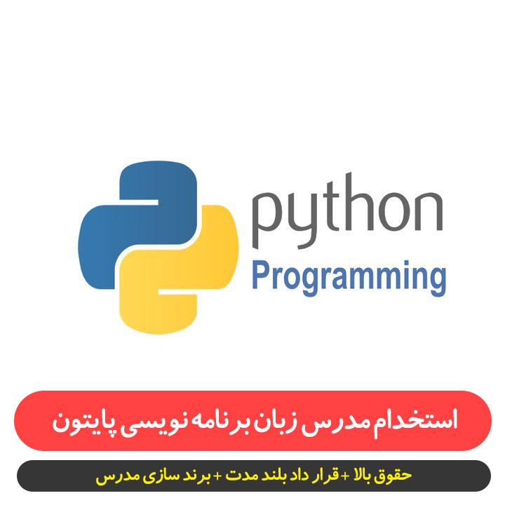 پایتون ، آموزش زبان برنامه نویسی پایتون ، استخدام مدرس پایتون آنلاین