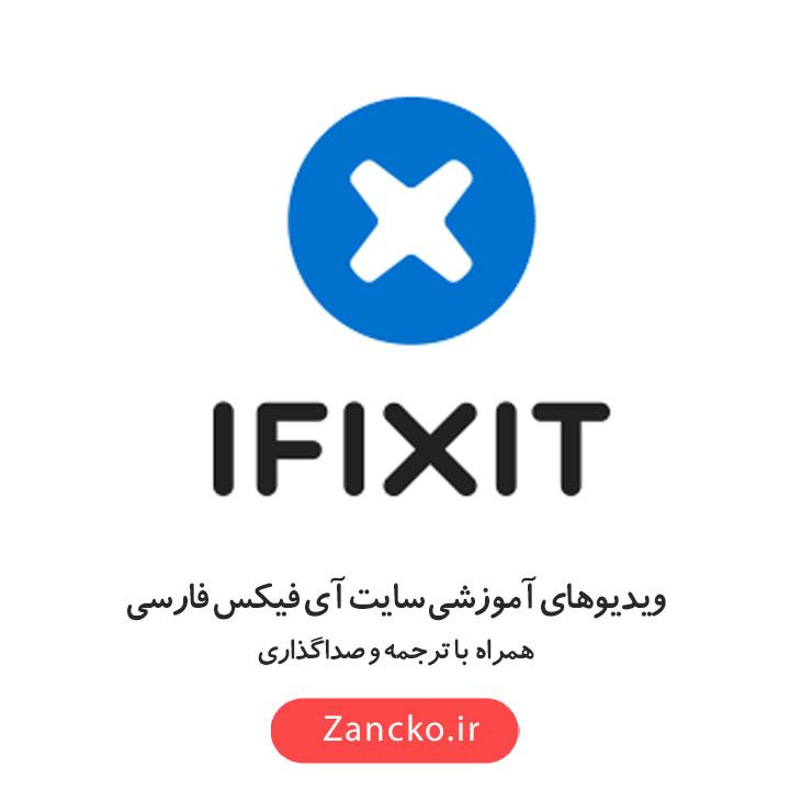 ifixit فارسی