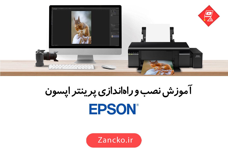 آموزش نصب و راه اندازی پرینتر اپسون ، آموزش راه اندازی پرینتر اپسون ، پرینتر اپسون ، نصب پرینتر اپسون ، چگونه پرینتر اپسون را راه اندازی کنیم