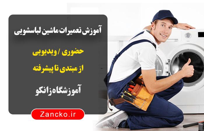 دوره آموزش تعمیرات ماشین لباسشویی و ظرفشویی