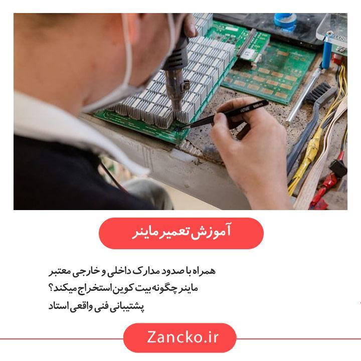 دوره آموزش تعمیر ماینر ، آموزش تعمیر دستگاه ماینر ، فیلم آموزش تعمیرات دستگاه ماینر ، آموزش دستگاه ماینر ، آموزش تعمیر ماینر در شیراز