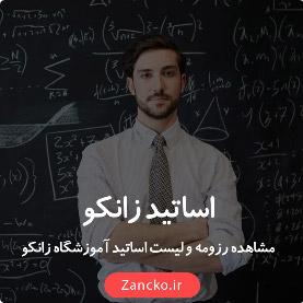 zanco , zancko , آموزشگاه آنلاین . آموزشگاه آنلاین زانکو , زانکو