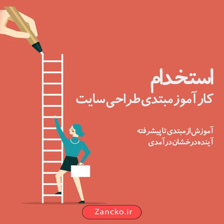 استخدام ، استخدام کارورز ، استخدام کاراموز طراحی سایت ، استخدام کارورز طراحی سایت در تهران