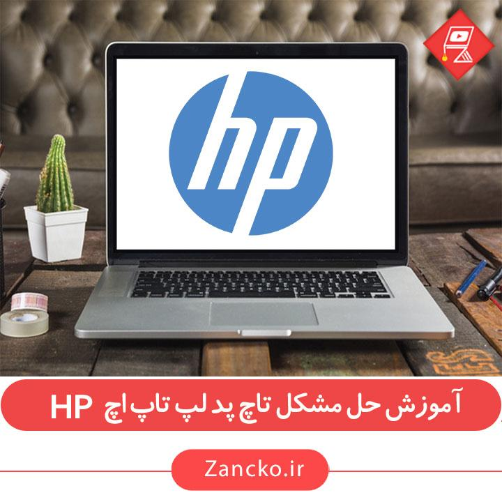 آموزش حل مشکل تاچ پد لپ تاپ اچ پی HP