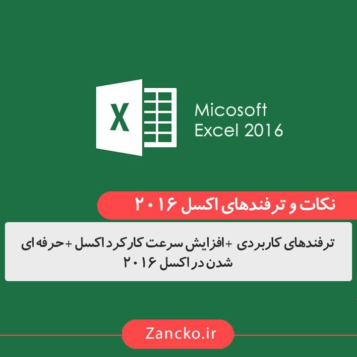 ترفندهای اکسل 2016 ، اکسل 2016 ، آموزش رایگان اکسل 2016 ، excell , Excell 2016 ، آموزش رایگان اکسل ، آموزش اکسل pdf