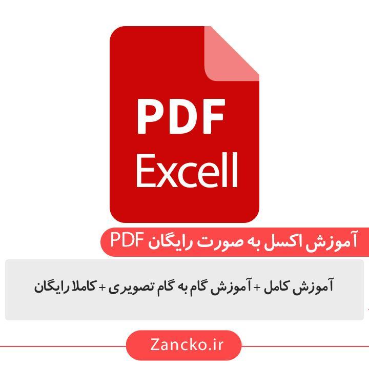 آموزش اکسل pdf , آموزش رایگان اکسل ، آموزش اکسل رایگان ، آموزش اکسل به زبان ساده pdf ، آموزش اکسل پیشرفته 2013 pdf ، آموزش تصویری excel