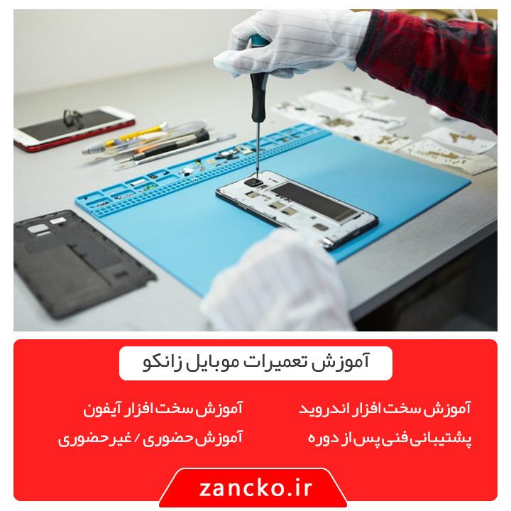 آموزش تعمیرات موبایل | آموزشگاه تعمیرات موبایل | آموزشگاه تعمیرات سخت افزار موبایل | آموزش تعمیرات موبایل در اصفهان | آموزش تعمیرات موبایل در شیراز
