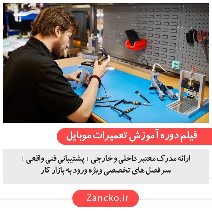 هزینه آموزش تعمیرات موبایل ، فیلم آموزش تعمیرات موبایل ، دانلود فیلم آموزش تعمیرات نرم افزاری موبایل ، کلیپ تعمیرات موبایل ، آموزش تعمیرات موبایل به صورت فیلم ، آموزش تعمیرات موبایل به صورت مجازی ، آموزش تعمیرات موبایل به زبان فارسی