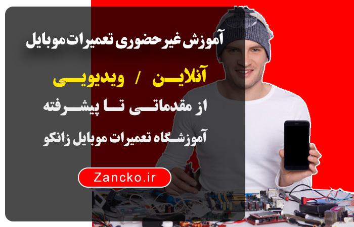 فیلم آموزش غیرحضوری مجازی تعمیرات موبایل زانکو
