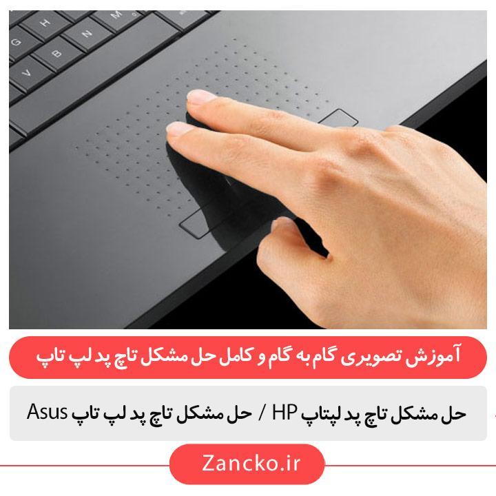 آموزش حل مشکل تاچ پد لپ تاپ ، حل مشکل تاچ پد لپ تاپ ، فعال كردن تاچ پد لپ تاپ ایسوس ، فعال كردن تاچ پد لپ تاپ hp ، فعال كردن تاچ پد لپ تاپ لنوو ، کار نکردن تاچ پد لپ تاپ در ویندوز 10