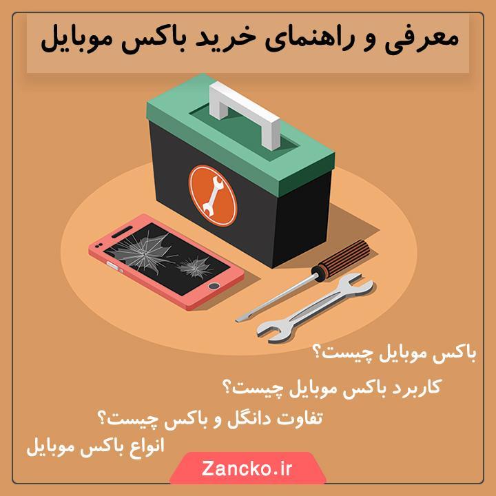 باکس موبایل چیست، باکس موبایل قیمت، باکس موبایل همه کاره، باکس موبایل، انواع باکس موبایل، کاربرد باکس موبایل، خرید باکس موبایل
