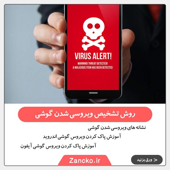 روش تشخیص ویروسی شدن گوشی , روش تشخیص ویروسی شدن گوشی , حذف ویروس از گوشی , نشانه های ویروسی شدن گوشی , برنامه حذف ویروس از گوشی سامسونگ , از کجا بفهمیم گوشی ویروس دارد؟ , ویروس گوشی سامسونگ , حذف ویروس از گوشی هواوی , چگونه از شر ویروس گوشی خلاص شویم , دلایل ویروسی شدن گوشی , ویروسی شدن گوشی از طریق سایت , ویروسی شدن گوشی از طریق سایت , چگونه ویروس گوشی را پاک کنیم ,بهترین راه برای حذف ویروس از سیستم عامل اندروید