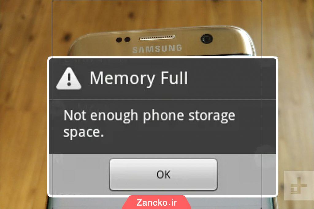 ارتقا حافظه داخلی گوشی، ارتقا حافظه داخلی ایفون، ارتقا حافظه داخلی سامسونگ، ارتقا حافظه گوشی، ارتقا دادن حافظه گوشی، ارتقا حافظه داخلی گوشی سامسونگ، نحوه ارتقا حافظه داخلی گوشی، برنامه ارتقا حافظه داخلی گوشی، آموزش ارتقا حافظه داخلی گوشی، افزایش حافظه گوشی سامسونگ، افزایش حافظه داخلی گوشی