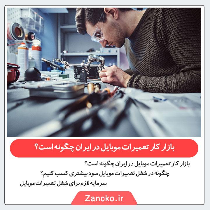 بازار کار تعمیرات موبایل در ایران چگونه است؟ , درآمد شغل تعمیرات موبایل در بازار ایران , چگونه در شغل تعمیرات موبایل سود بیشتری کسب کنیم؟ , تعمیرات موبایل های اندروید و آیفون , چگونه تعمیرات موبایل یاد بگیریم؟ , چگونه تعمیرات موبایل را تمرین کنیم؟ , سرمایه لازم برای شغل تعمیرات موبایل , پس از یادگیری تعمیرات موبایل چه کارهای انجام دهیم؟ , تعمیر موبایل ,بهترین آموزشگاه تعمیرات موبایل ایران , آموزشگاه تعمیرات موبایل در تهران , آدرس آموزشگاه تعمیرات موبایل