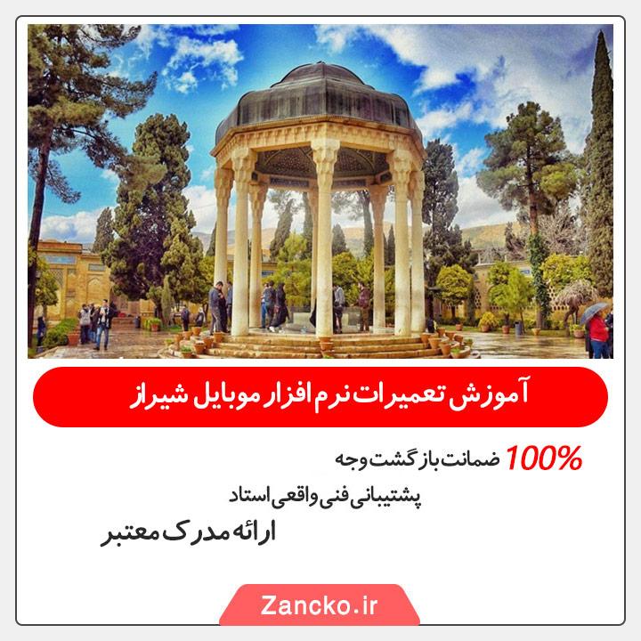 آموزش تعمیرات نرم افزار موبایل شیراز , آموزش تعمیرات موبایل شیراز , شیراز , آموزشگاه شیراز , آموزشگاه تعمیرات شیراز , تعمیر موبایل شیراز