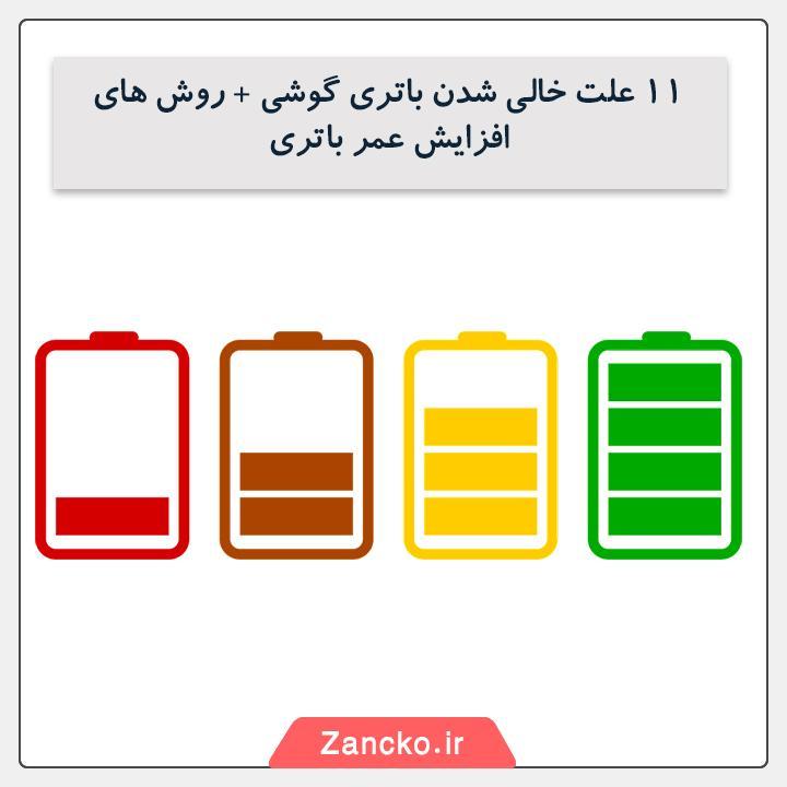 خالی شدن باتری گوشی، باتری خالی کردن گوشی، افزایش عمر باتری گوشی، شارژدهی گوشی، مشکل خالی شدن شارژ گوشی، گوشی شارژ تموم میکنه، شارژ خالی کردن