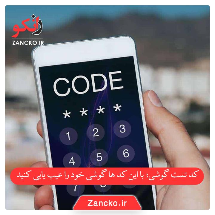 کد مخفی گوشی، کد تست گوشی، کد تست آیفون، کد تست اندروید، کد مخفی آیفون، کد تست صفحه نمایش، کد تست باتری، کد تست سامسونگ، کد تست نوکیا، کد تست هواوی، کد تست گوشی های چینی