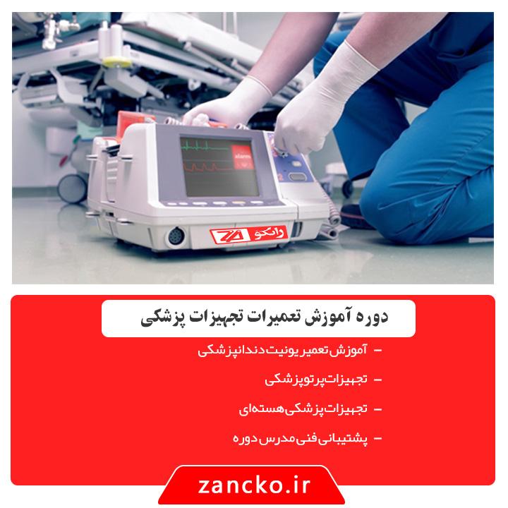 دوره آموزش تعمیرات تجهیزات پزشکی