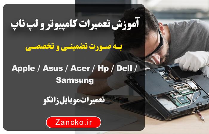 آموزش تعمیرات لپ تاپ ، آموزش تعمیرات لب تاب ، آموزش تعمیرات کامپیوتر ، پکیج آموزش تعمیرات لپ تاپ