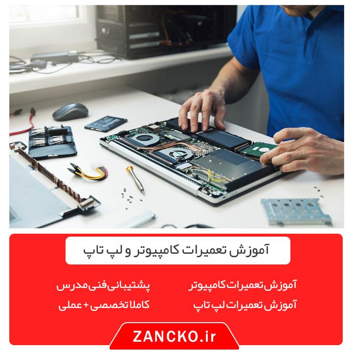 دوره آموزش تعمیرات کامپیوتر لپ تاپ ، آموزش تخصصی تعمیرات لپ تاپ