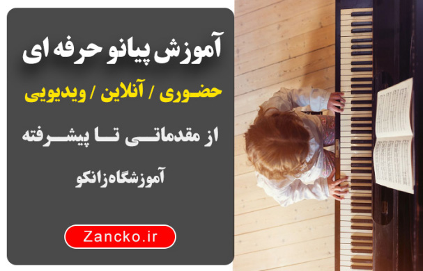 آموزش ساز پیانو ، کلاس پیانو ، دوره آموزش پیانو آموزشگاه موسیقی زانکو