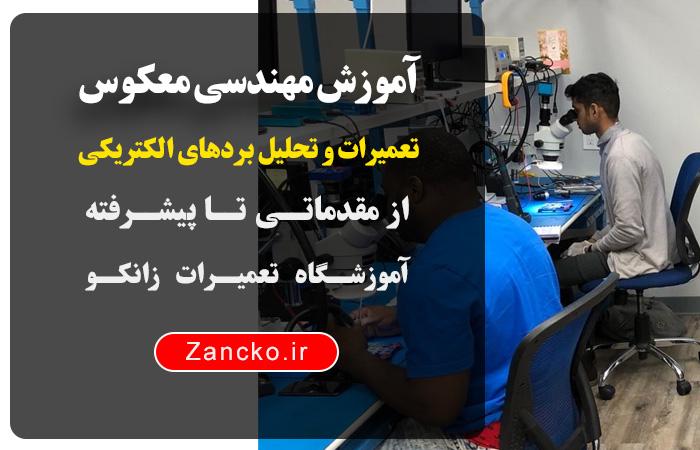 آموزش مهندسی معکوس بردهای الکترونیکی ، آموزش تعمیرات بردهای الکترونیکی ، آموزش تحلیل بردهای الکترونیکی