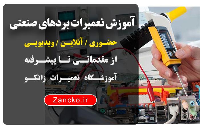 آموزش تعمیرات بردهای الکترونیکی صنعتی