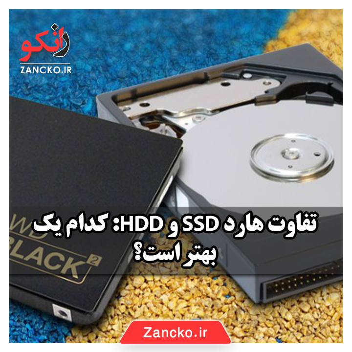 Ssd و hdd، Ssd و hdd مقایسه، Ssd و hdd معنی، Ssd و hdd تفاوت سرعت، Ssd و hdd مقایسه هارد، Ssd و hdd مقایسه سرعت، حافظه ssd چیست، حافظه ssd، حافظه ssd اکسترنال، حافظه ssd m2، حافظه ssd سامسونگ، حافظه ssd لپ تاپ چیست، حافظه ssd m2 چیست، حافظه ssd یا hdd، حافظه ssd چیست، فرق حافظه hdd یا ssd، حافظه hdd چیست