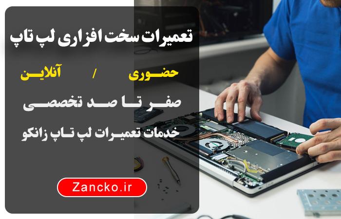 تعمیرات تخصصی لپ تاپ در رشت