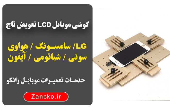تعمیر و تعویض تاچ ال سی دی گوشی موبایل 