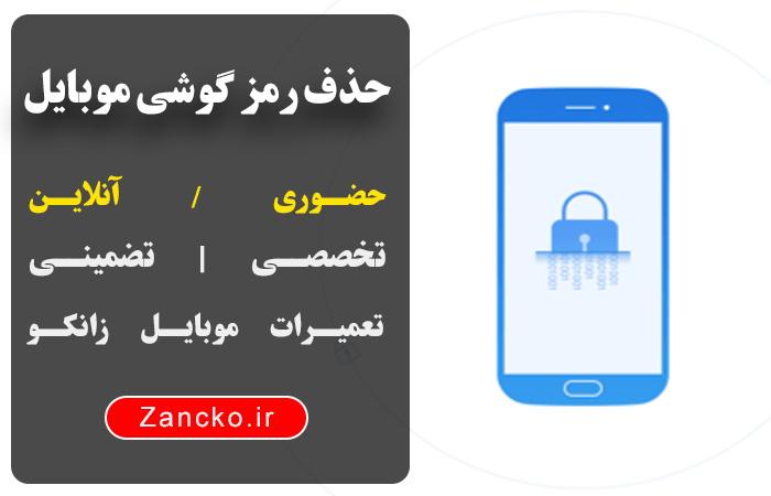 باز كردن رمز گوشي بدون پاک شدن اطلاعات حذف رمز گوشی موبایل
