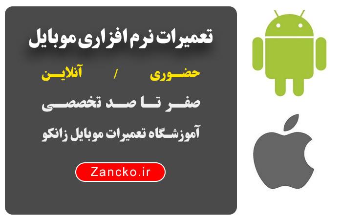 تعمیرات نرم افزاری گوشی موبایل