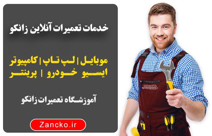 مرکز درخواست آنلاین خدمات تعمیرات