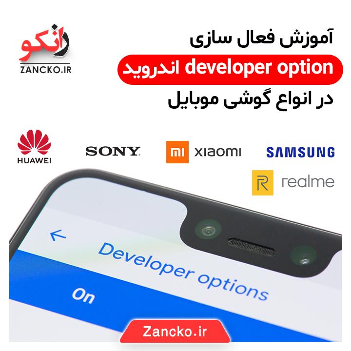 آموزش فعال سازی developer option اندروید در انواع گوشی موبایل