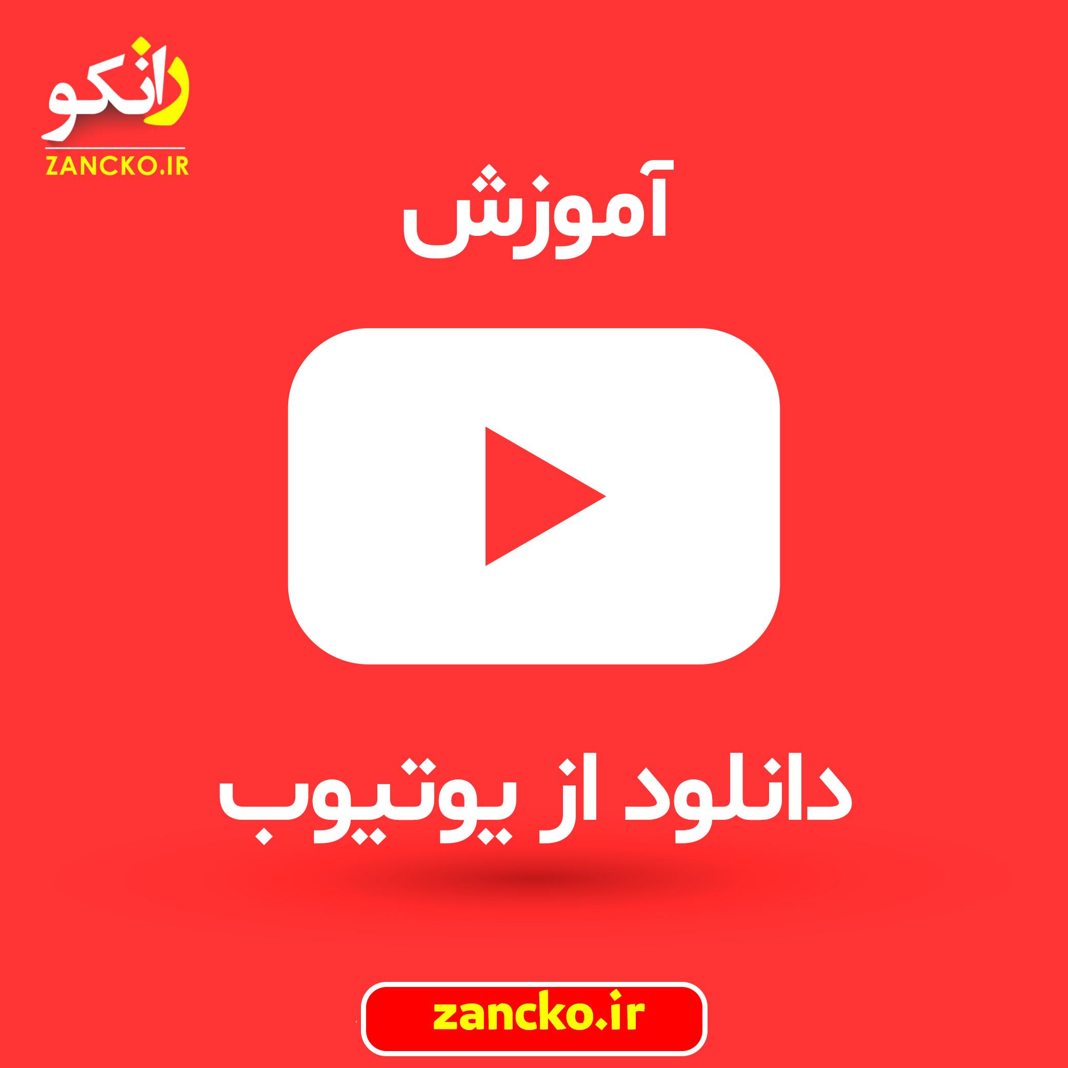 آموزش دانلود از یوتیوب در اندروید و ویندوز و آیفون