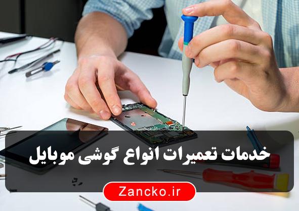 مرکز خدمات تعمیرات آنلاین گوشی موبایل